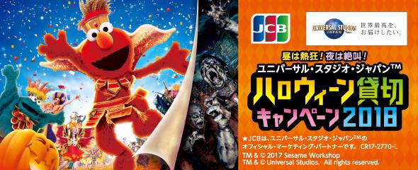 ユニバーサル・スタジオ・ジャパン™ ハロウィーン貸切キャンペーン2018