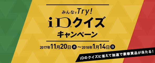 みんなでTry!iDクイズキャンペーン