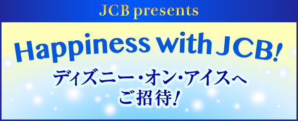 Happiness with JCB!~ディズニー・オン・アイス 2018