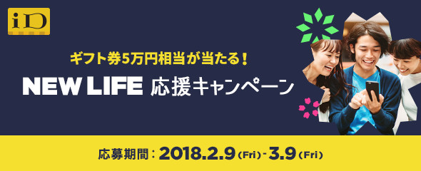 NEW LIFE応援キャンペーン