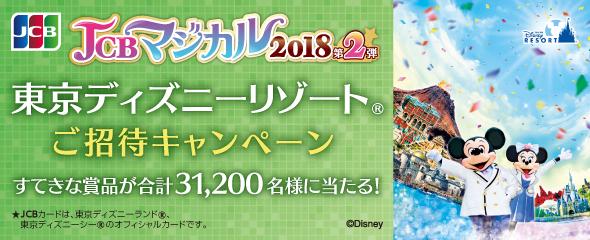 JCB マジカル 2018 第2弾