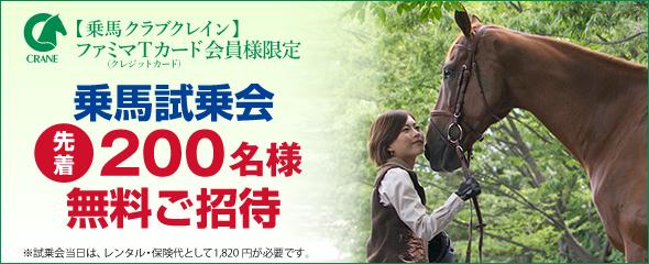ファミマTカード会員限定!乗馬試乗会先着200名様無料ご招待