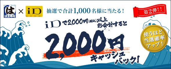 はま寿司×iDキャンペーン