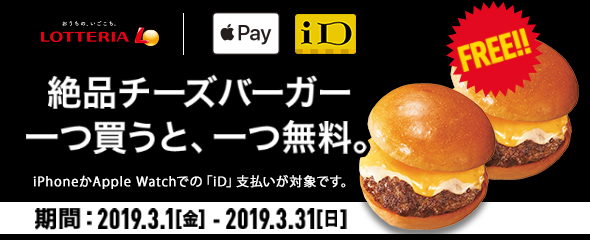 ロッテリア×Apple Payキャンペーン