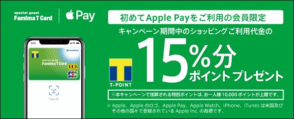 Apple Pay15%分ポイントプレゼント