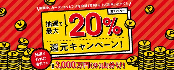 最大20%還元キャンペーン