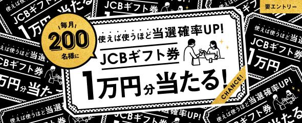 チャンスは3回!JCBギフト券1万円分プレゼント!