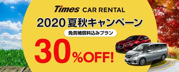 タイムズレンタカー2020夏秋キャンペーン