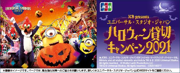 <JCB会員限定>ユニバーサル・スタジオ・ジャパン ハロウィーン貸切キャンペーン 2020