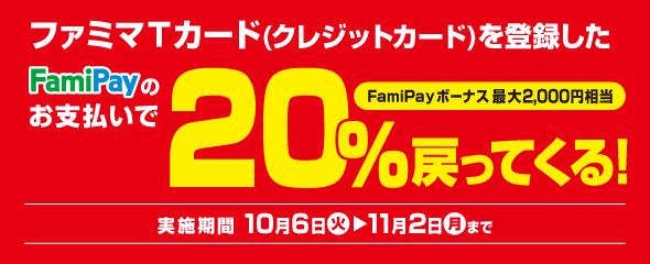 FamiPayのお支払で20%戻ってくる!