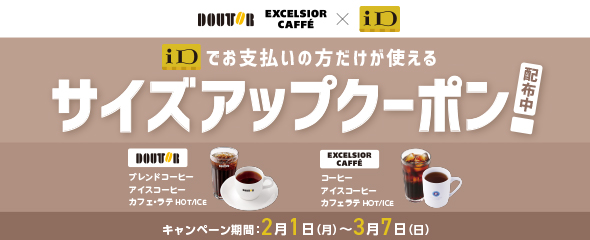 DOUTOR/EXCELSIOR CAFFE×iDキャンペーン