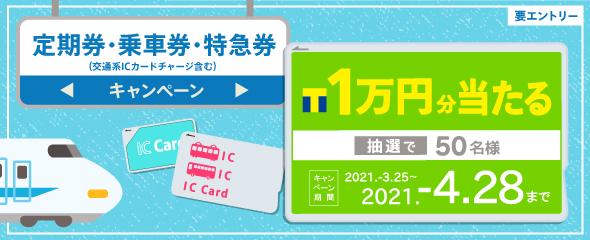 定期券・乗車券・特急券キャンペーン!