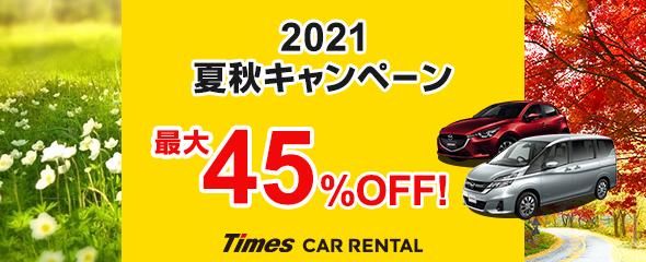 タイムズカーレンタル 2021夏秋キャンペーン