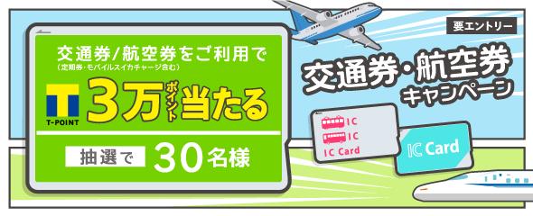 交通券(乗車券・特急券)・航空券キャンペーン!