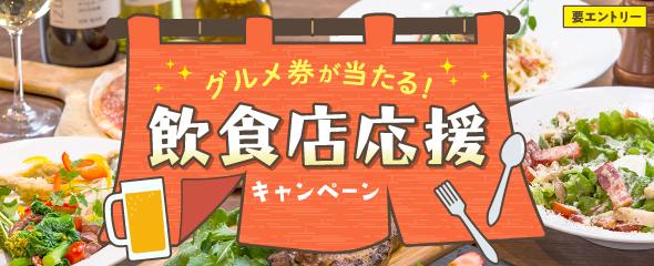 グルメ券が当たる!飲食店応援キャンペーン