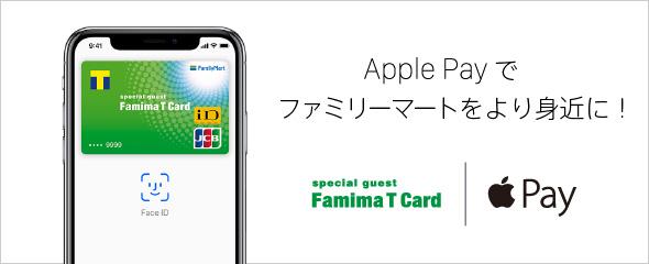Apple Payでファミリーマートをより身近に!