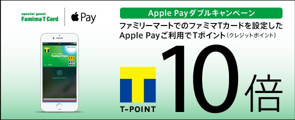 Apple Payダブルキャンペーン
